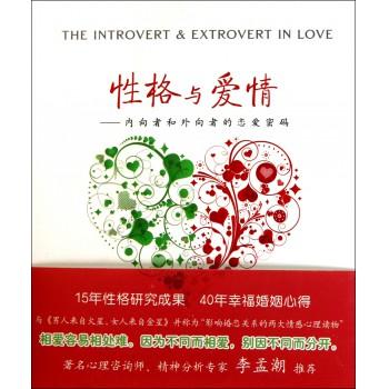 性格与爱情--内向者和外向者的恋爱密码