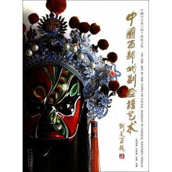 中国西部戏剧脸谱艺术