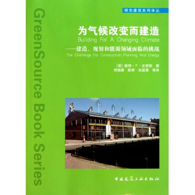 为气候改变而建造--建造规划和能源领域面临的挑战/绿色建筑系列丛书