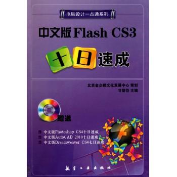 中文版Flash CS3十日速成(附光盘)/电脑设计一点通系列
