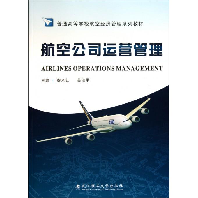 航空公司运营管理(普通高等学校航空经济管理系列教材)