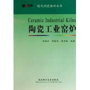 陶瓷工业窑炉/现代陶瓷教科丛书