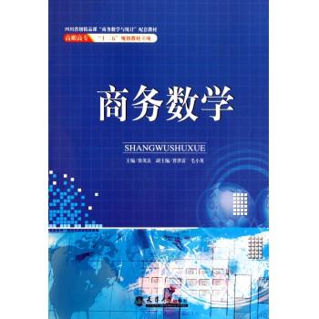 商务数学(高职高专十二五规划教材立项)
