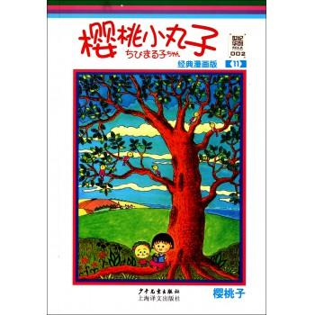 樱桃小丸子(经典漫画版11)