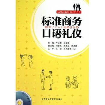 标准商务日语礼仪(附光盘)/标准商务日语系列丛书
