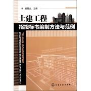 土建工程招投标书编制方法与范例