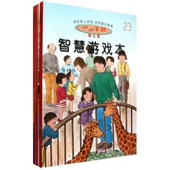 小小牛顿幼儿馆(附光盘第4辑19-24共6册)