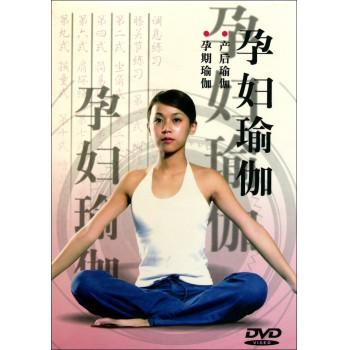 DVD孕妇瑜伽