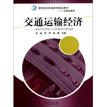 交通运输经济(交通运输类高等院校网络教育精品教材)