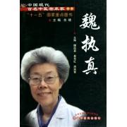 魏执真/中国现代百名中医临床家丛书
