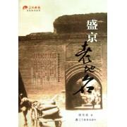 盛京老地名/辽沈晚报文化生活丛书