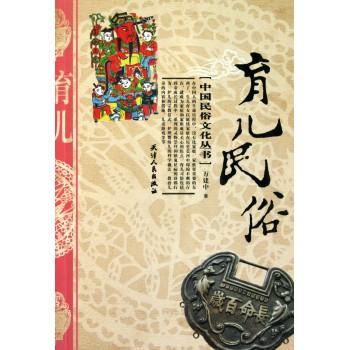育儿民俗/中国民俗文化丛书