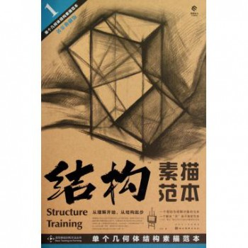 结构素描范本(1单个几何体结构素描范本黄金典藏版)/造型基础训练方法丛书