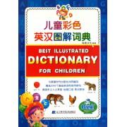 儿童彩色英汉图解词典