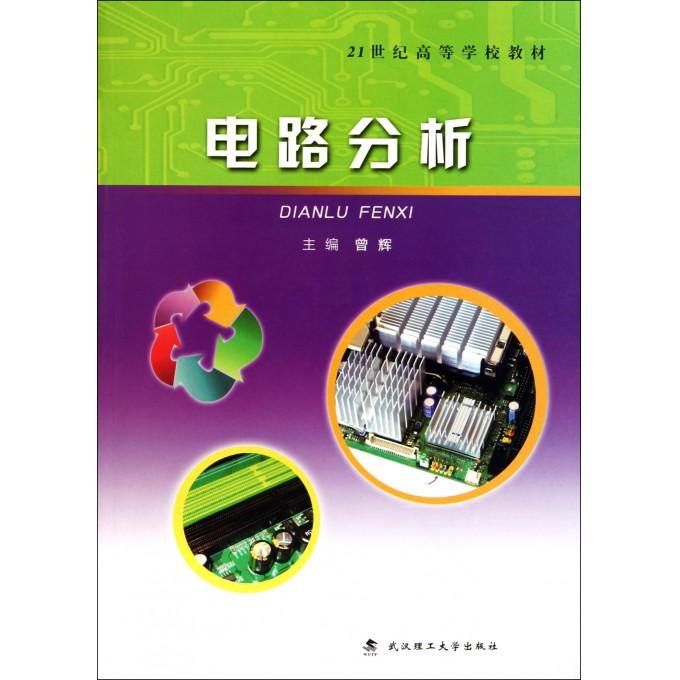 电路分析(21世纪高等学校教材)