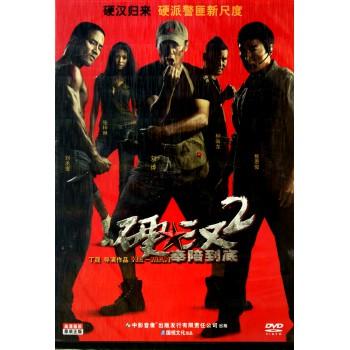 DVD硬汉<2>(奉陪到底)