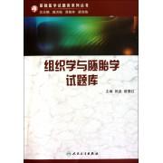 组织学与胚胎学试题库(附光盘)/基础医学试题库系列丛书