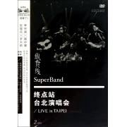DVD纵贯线终点站台北演唱会(2碟装)