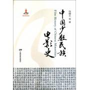 中国少数民族电影史
