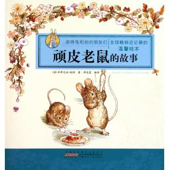顽皮老鼠的故事/彼得兔和他的朋友们