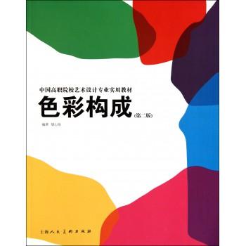 色彩构成(第2版中国高职院校艺术设计专业实用教材)