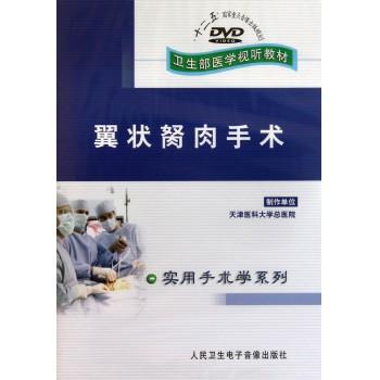 DVD翼状胬肉手术(卫生部医学视听教材)/实用手术学系列
