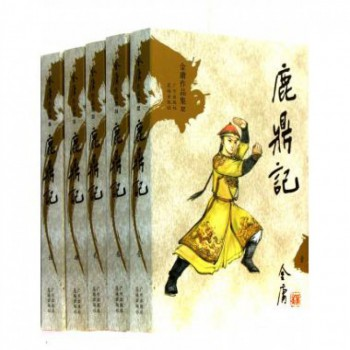 鹿鼎记(共5册)/金庸作品集