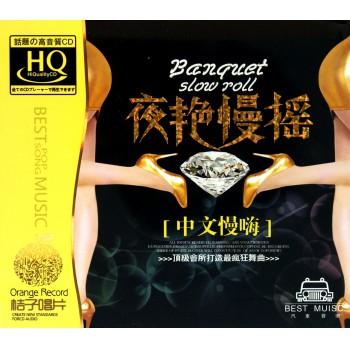 CD-HQ夜艳慢摇中文慢嗨(3碟装)