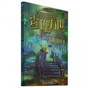 查理九世(7青铜棺的葬礼)/墨多多谜境冒险系列