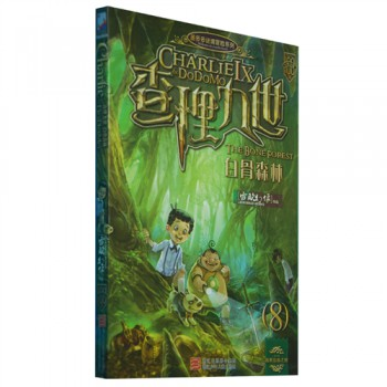 查理九世(8白骨森林)/墨多多谜境冒险系列