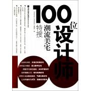 100位设计师潮流美宅特搜(精)