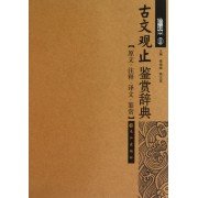 古文观止鉴赏辞典(珍藏本)