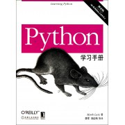 Python学习手册(第4版)
