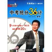 中考抢分36计(数学)/王金战临门一脚系列
