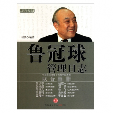 鲁冠球管理日志/中国*名企业家管理日志系列
