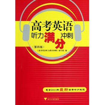 高考英语听力满分冲刺(附光盘第4版)