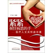 紧紧握住病患的手--医疗人文关怀启示录/医疗人文关怀思考与实践丛书