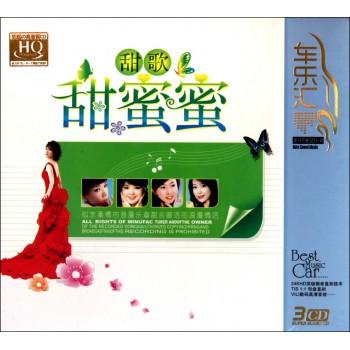 CD-HQ甜歌甜蜜蜜(3碟装)
