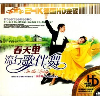 CD-HD春天里流行歌伴舞(3碟装)