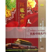 CD红歌宝典(20碟装)