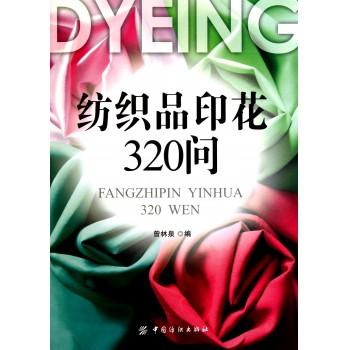 纺织品印花320问