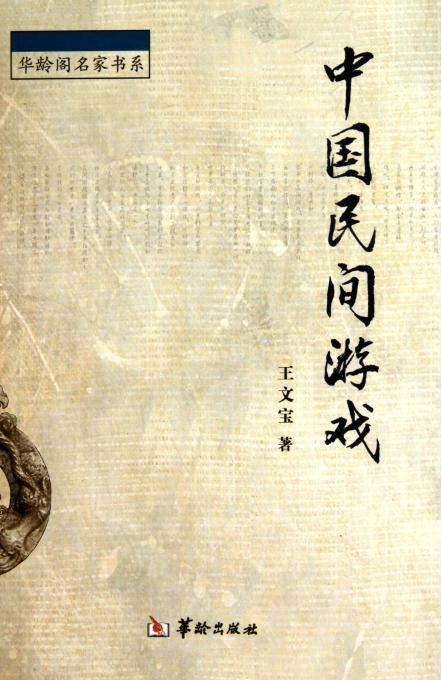中国民间游戏/华龄阁名家书系