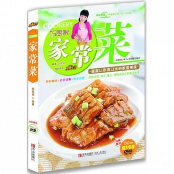巧厨娘家常菜(附光盘)