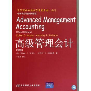 **管理会计(会计第3版高等院校双语教学适用教材)