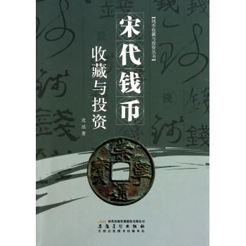 宋代钱币收藏与投资/钱币收藏与投资丛书