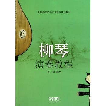 柳琴演奏教程(全国高等艺术专业院校使用教材)