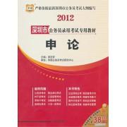 申论(2012深圳市公务员录用考试专用教材)