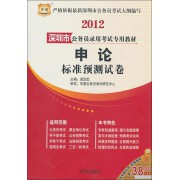 申论标准预测试卷(2012深圳市公务员录用考试专用教材)