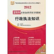 行政执法知识(2012深圳市公务员录用考试专用教材)