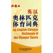 英汉奥林匹克体育词典(精)